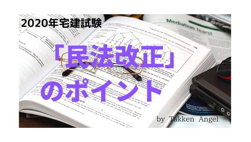 建 業法 試験 宅